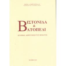 ΒΙΣΤΟΝΙΔΑ & ΒΑΤΟΠΕΔΙ