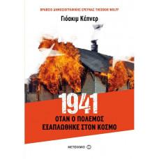 1941 Όταν ο πόλεμος εξαπλώθηκε στον κόσμο