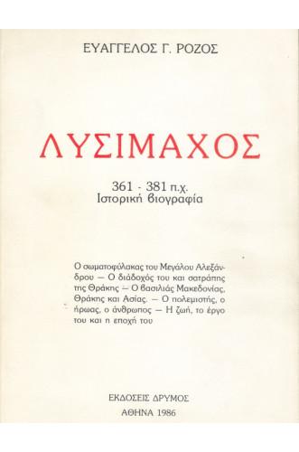 ΛΥΣΙΜΑΧΟΣ 361-381πχ ΙΣΤΟΡΙΚΗ ΒΙΟΓΡΑΦΙΑ