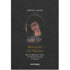 Μητερικό της Θράκης : Βίοι και Μαρτύρια Αγίων και Οσίων Γυναικών της Θράκης