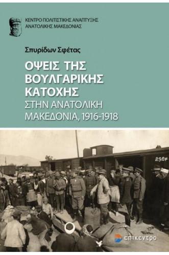 ΟΨΕΙΣ ΤΗΣ ΒΟΥΛΓΑΡΙΚΗΣ ΚΑΤΟΧΗΣ ΣΤΗΝ ΑΝΑΤΟΛΙΚΗ ΜΑΚΕΔΟΝΙΑ 1916-1918