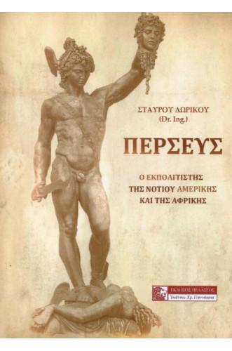 ΠΕΡΣΕΥΣ:Ο ΕΚΠΟΛΙΤΙΣΤΗΣ ΤΗΣ ΝΟΤΙΟΥ ΑΜΕΡΙΚΗΣ ΚΑΙ ΤΗΣ ΑΦΡΙΚΗΣ