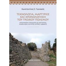 Τεχνολογία, μαρτυρίες και χρονολόγηση του τρωικού πολέμου  Μυκηναϊκά ευρήματα σε Χαττούσα, Μικρά Ασία, Αίγυπτο, Κύπρο, Λεβάντε