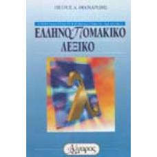 Ελληνο-Πομακικό Λεξικό