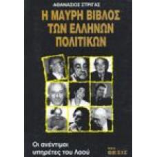 Η Μαύρη Βίβλος των Ελλήνων Πολιτικών οι ανέντιμοι υπηρέτες του Λ