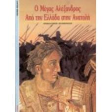 Ο Μέγας Αλέξανδρος από την Ελλάδα στην ανατολή