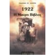 1922.Η μαύρη βίβλος