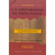 Τα 50 χειρόγραφα-κλειδιά της Νεκρής Θάλασσας