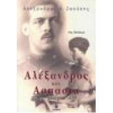 Αλέξανδρος και Ασπασία 1915-1920