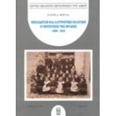Εκπαίδευση και αλυτρωτική πολιτική η περίπτωση της Θράκης 1956-1