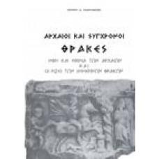 Αρχαίοι και Σύγχρονοι Θράκες