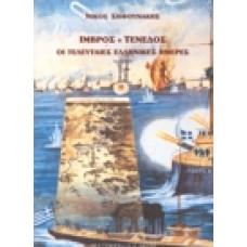 Ίμβρος - Τένεδος, οι τελευταίες Ελληνικές ημέρες