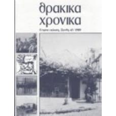 Θρακικά χρονικά 43/1989