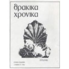 Θρακικά Χρονικά 37/1986