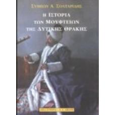 Η ιστορία των μουφτείων της δυτικής Θράκης