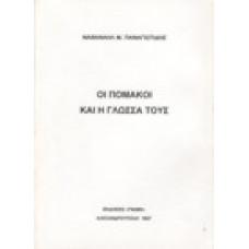 Οι Πομάκοι και η γλώσσα τους