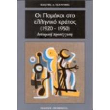 Οι πομάκοι στο Ελληνικό κράτος (1920 - 1950)