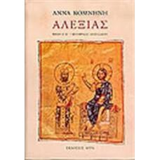 ΑΛΕΞΙΑΣ βιβλία Α'-ΙΕ'