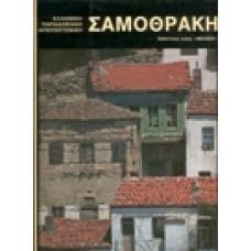 Σαμοθράκη: Ελληνική Παραδοσιακή Αρχιτεκτονική
