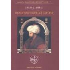 Βυζαντινοτουρκική ιστορία