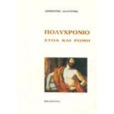 Πολυχρόνιο, στοά και Ρώμη