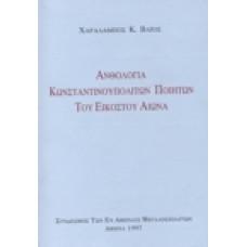 Ανθολόγια Κωνσταντινουπολιτών Ποιητών του εικοστού αιώνα