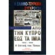 Από την Κυπρο έως τα Ίμια (1955-1996). Η οπτική του τύπου