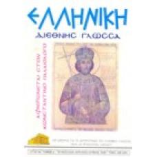 Ελληνική διεθνής γλώσσα: Αφιέρωμα στον Κωνσταντίνο Παλαιολόγο, [