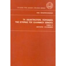 Τα διδακτικώτερα πορίσματα της ιστορίας του ελληνικού έθνους [Β'