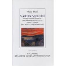 Varlik vergisi  Ο ληστρικός νόμος του φόρου περιουσίας των Ελλήνων της Κωνσταντινούπολης