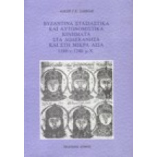 Βυζαντινά στασιαστικά και αυτονομιστικά κινήματα στα Δωδεκάνησα