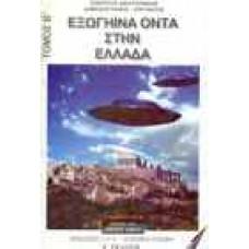 Εξωγήινα όντα στην Ελλάδα [Β' τόμος]