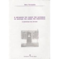 Η οργάνωση του χώρου της κατοικίας ως έκφραση της δομής της οικο