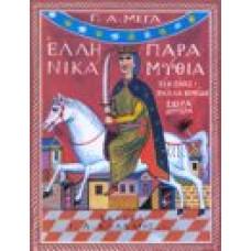 Ελληνικά Παραμύθια 2