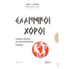 Ελληνικοί Χοροί ιστορική εξέλιξη και μουσικοκινητική ανάλυση
