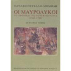 Οι μαυρολύκοι.Το χρονικό της Τουτκοκρατίας (1565-1799) [Β' τόμος