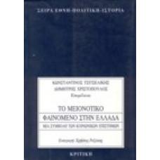 Το μειονοτικό φαινόμενο στην Ελλάδα