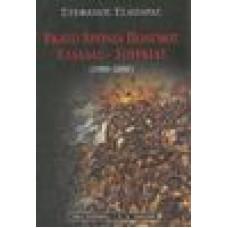 Εκατό χρόνια πόλεμος Ελλάδας-Τουρκίας (1900-2000)