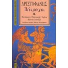 Βάτραχοι του Αριστοφάνη