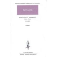 Αλεξάνδρου ανάβαση 4