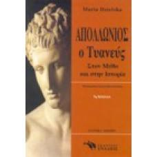 Απολλώνιος ο Τυανεύς: στον μύθο και στην ιστορία
