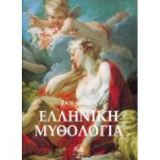 Ελληνική Μυθολογία [Β' τόμος]