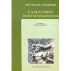 Ελληνισμός, ερμηνεία της Αλεξανδρινής εποχής