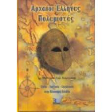 Αρχαίοι Έλληνες πολεμιστές