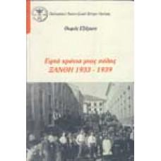 Εφτά χρόνια μιας πόλης ΞΑΝΘΗ 1933-1939