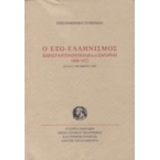 Ο Εξω-Ελληνισμός. Κωνσταντινούπολη και Σμύρνη 1800-1922