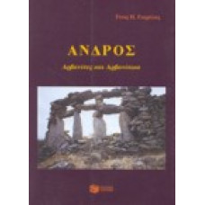 Άνδρος, Αρβανίτες και Αρβανίτικα