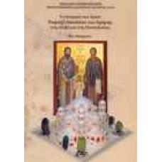 Το ιστορικό των Αγίων Ραφαήλ Νικολάου και Ειρήνης στη Λέσβο και