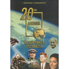 20ος ΑΙΩΝΑΣ:ΤΑ ΚΟΡΥΦΑΙΑ ΓΕΓΟΝΟΤΑ 5ΤΟΜΟΙ+VHS