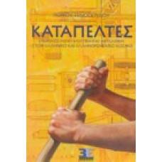 Καταπέλτες, εφηρμοσμένη βλητική και μηχανική στον ελληνικό και ε
